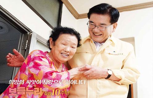 보듬누리 출범 10주년 희망의 씨앗이 사랑으로 피어나다